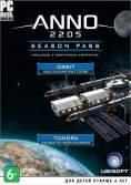 Anno 2205 Season Pass Tundra Orbit ключ