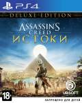 Assassins Creed Истоки Deluxe Edition ps4
