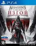 Assassins Creed Изгой Обновленная версия ps4