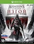 Assassins Creed Изгой Обновленная версия Xbox One