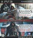 Assassins Creed Комплект Black Flag Изгой ps3