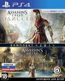 Assassins Creed Одиссея Истоки Комплект ps4