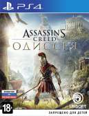 Assassins Creed Одиссея ps4