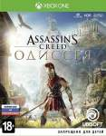 Assassins Creed Одиссея Xbox One