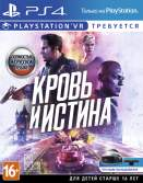 Blood and Truth Кровь и истина ps4 VR
