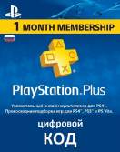Playstation Plus 1 месяц RU