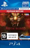 Until Dawn Rush of Blood ps4 VR ключ